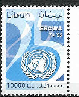 25 Years ESCWA - UN Social Commission for Western Asia. Very high value stamp 10000 Lebanese Pounds