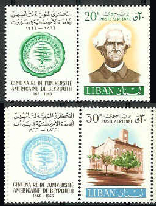 American University of Beirut Centenary Stamps with se-ten labels