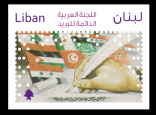 Arabic league stamp